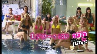 היפה והחנון   עונה 4   פרק 1
