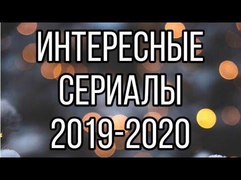 СЕРИАЛЫ КОТОРЫЕ НЕОБХОДИМО ПОСМОТРЕТЬ 2019-2020