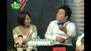 May I Sleep Over?, Kim Hyun-chul #04, 김현철 20090403