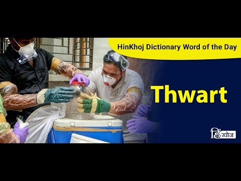 Meaning Of Thwart In Hindi - HinKhoj Dictionary