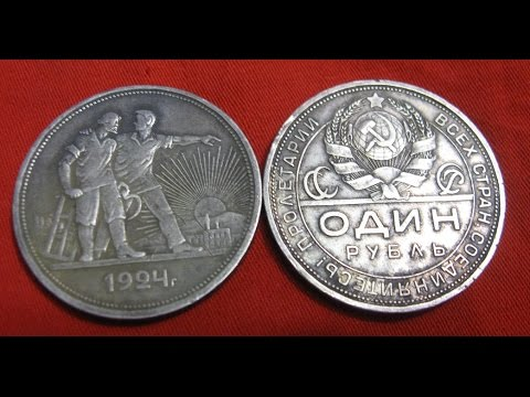 Монета ОДИН РУБЛЬ 1924 СССР  серебро / Нумизматика