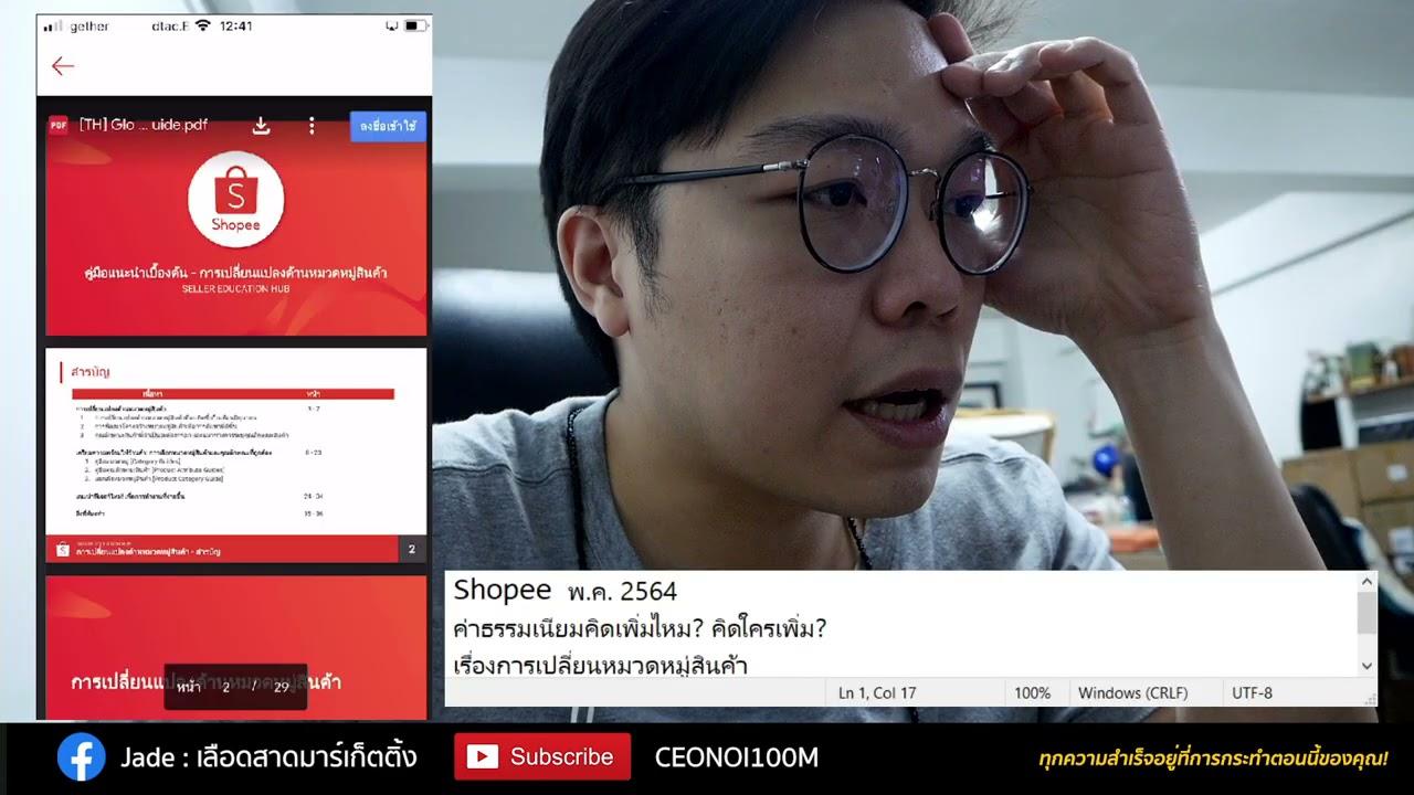ขึ้นค่าธรรมเนียมการขาย Shopee! มีอะไรเปลี่ยนแปลงหรับผู้ขายของใน Shopee เดือน พฤษภาคม 2564 บ้าง?