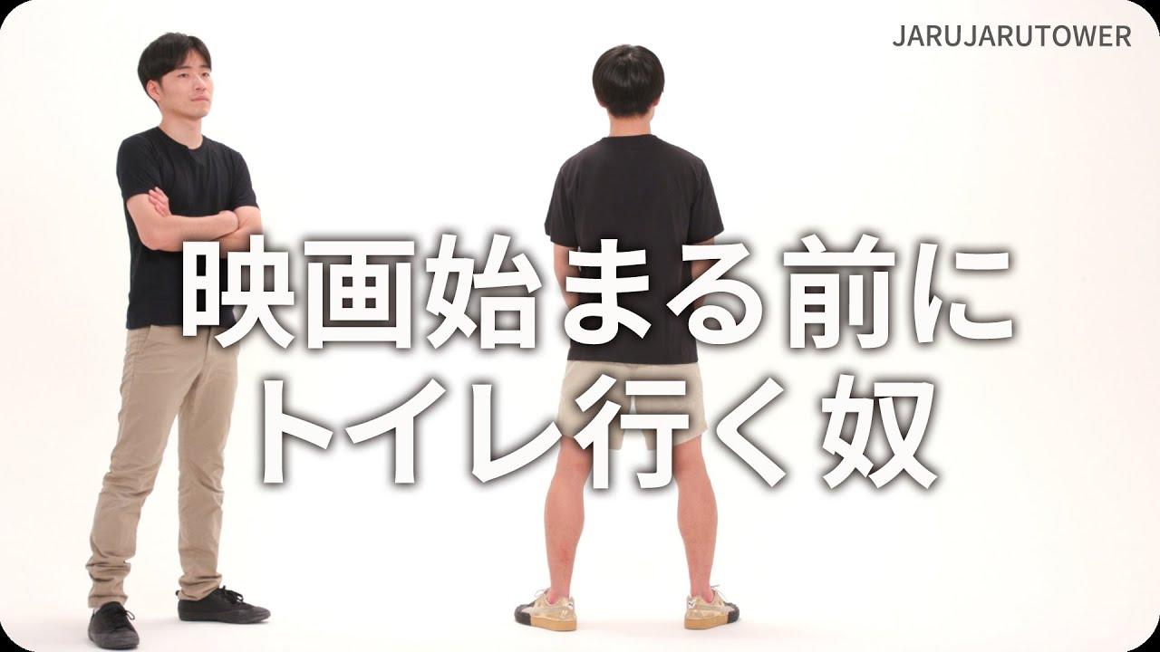 『映画始まる前にトイレ行く奴』ジャルジャルのネタのタネ【JARUJARUTOWER】