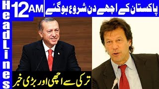 Another good news for Pakistan and Nation | Headlines 12 AM | 14 September 2018 | Dunya News