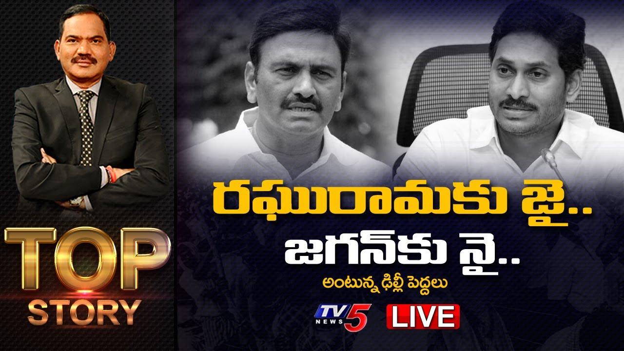 Download Live : రఘురామకు జై.. జగన్ కు నై.. అంటోన్న ఢిల్లీ పెద్దలు..! | MP RRR | Top Story | TV5 News