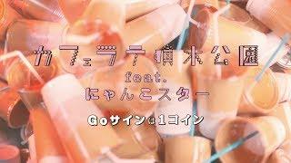 「にゃんこスター」がMusic Video初出演!! フジテレビ系ドラマ「海月姫」オープニングテーマ「Goサインは1コイン」 公式H.P:http://avex.jp/cafelatte...