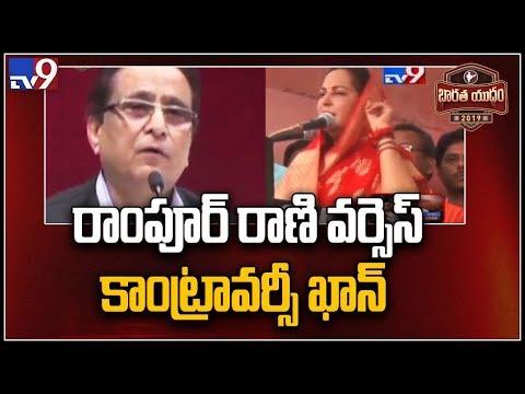 Bharata Yuddham : రాంపూర్ రాణి V/s కాంట్రవర్సీ ఖాన్ - TV9