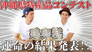 【沖縄県特産品コンテスト】新商品の「鶏卵糕」の結果は⁉
