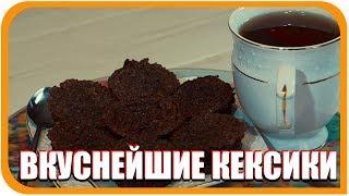 Шоколадные кексы в микроволновке за 5 минут. Диета Дюкана, Чередование.