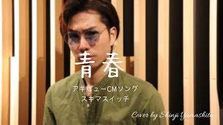 青春【アキビュー?CMソング】 スキマスイッチ COVER by Shinji Yamashita