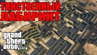 GTA 5 - ТАИНСТВЕННЫЙ ЛАБИРИНТ: Тайны и секреты [Лабиринт Горы Чилиад]