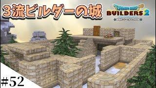 【ドラクエビルダーズ2】からっぽ島にもお城が生えたよ! part52【DQB2】