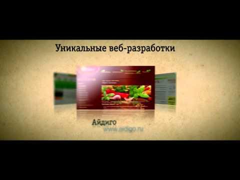 Информационный видеоролик для компания Айтекс.ру.