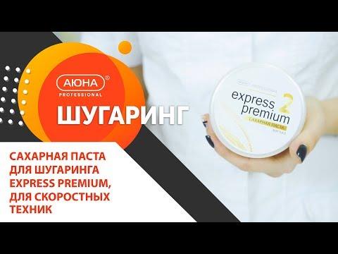 Пасты для шугаринга EXPRESS PREMIUM (АЮНА), сахарные пасты для скоростных техник.