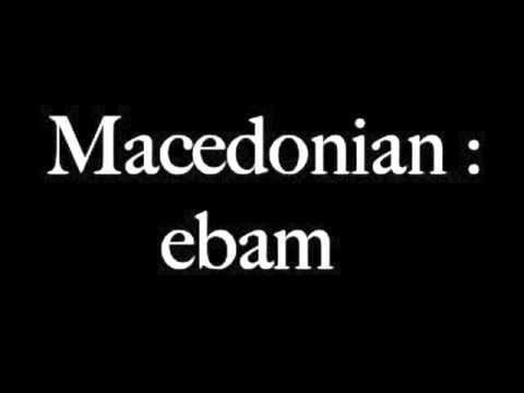 Swear words in macedonian