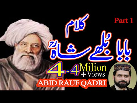 Baba Bulleh Shah kalam  New Recording 2018 With Additional Poetry ....Naat Sharif By Abid Rauf Qadri