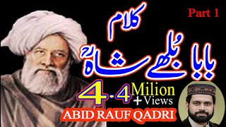 Baba Bulleh Shah kalam  New Recording 2018 With Additional Poetry || Naat Sharif || Abid Rauf Qadri