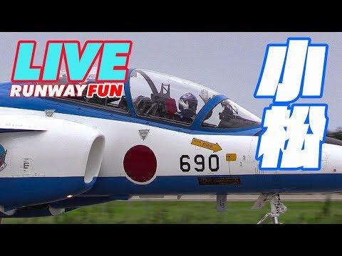[LIVE]青空にブルーインパルス6機が帰って来た! 小松基地航空祭(午後の部)