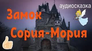 Сказка Замок Сория-Мория  сказка на ночь аудиосказка детский канал