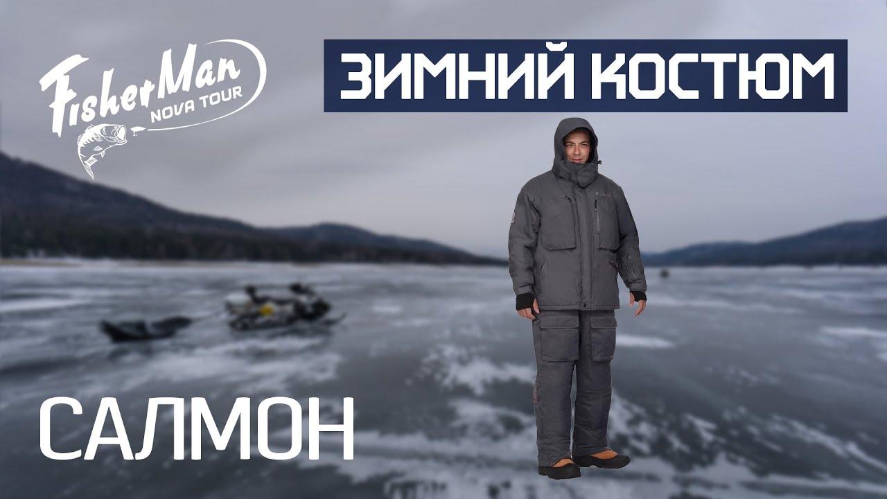 Мембранный костюм для рыбалки САЛМОН Fisherman - YouTube