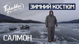 Зимние костюмы для рыбалки Fisherman