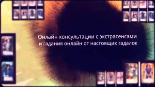видео Гадание богарне пасьянс онлайн бесплатно