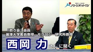 西岡力氏が警告「左派革命が起っている韓国が北と統一する朝鮮半島の危機に備えよ」【PTV:040】