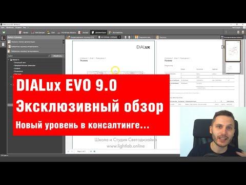 DIALux EVO 9.0 Эксклюзивный обзор последней версии. Новый уровень в консалтинге!