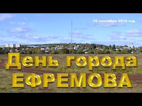 знакомства города ефремова
