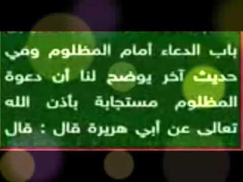 بشري سارة دعاء المظلوم على الظالم سريع الاجابه مجرب2020 Youtube