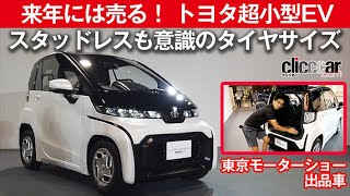 【来年には売る! トヨタ超小型EV】スタッドレスも意識のタイヤサイズ【東京モーターショー2019】[clicccar公式 第2チャンネルです]