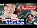 게임하는 시봉 인터넷 끊어버리기 몰래카메라 // Prank! when sibong played the game, i disconnected the internet