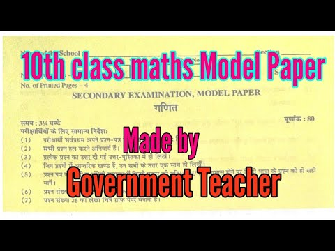 10th class maths Model Paper 2018