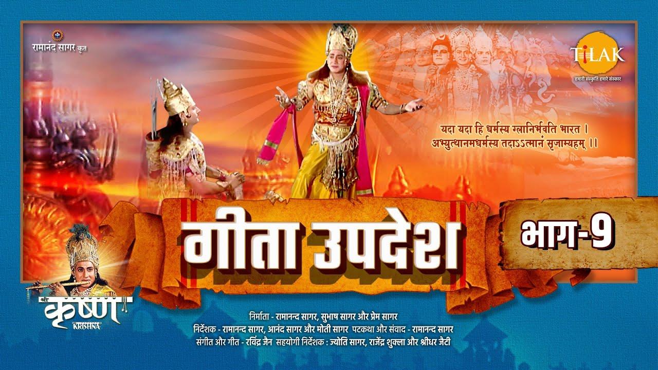 गीता उपदेश | Geeta Updesh | Part 9