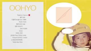 [PLAYLIST] 컴백이 기다려지는 OOHYO 우효의 Best Song 모음