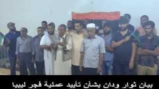 بيان ثوار ودان بشأن عملية فجر ليبيا ورفض قرارات برلمان طبرق (بصيغة wmv)