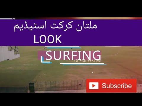 Multan Cricket Stadium Video Documentry | ملتان کرکٹ اسٹیڈیم کا تمام منظر عام