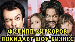 Филипп Киркоров покидает шоу-бизнес