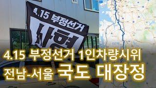 전남~서울 국도대장정 차량깃발시위. 이것도 잡아보시지!…