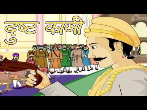 Akbar Birbal   The Wicked Kazi   Animated Story For Kids In Hindi