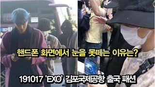 191017 엑소, 휴대폰 화면에서 눈을 못떼는 이유는?  ('EXO' 김포공항 출국패션)