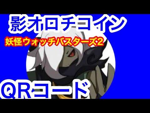 妖怪ウォッチバスターズ2影オロチコインqrコード Youtube