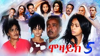 New Eritrean Film 2018 - MOZAIK - ሞዛይክ - Part 5
