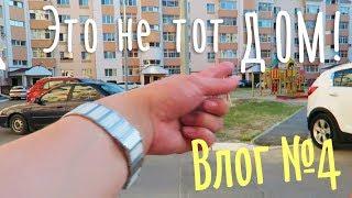 СЕМЕЙНЫЙ ВЛОГ: Это не тот дом! Как доехать без машины? / Vika Siberia LifeVlog