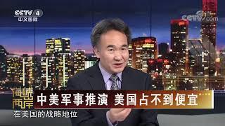 《海峡两岸》 20200523| CCTV中文国际