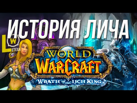 ПОЛНАЯ ИСТОРИЯ WORLD OF WACRAFT LICH KING