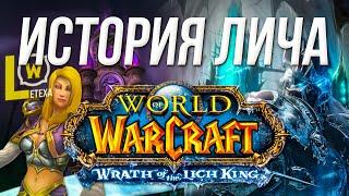ПОЛНАЯ ИСТОРИЯ WORLD OF WACRAFT LICH KING