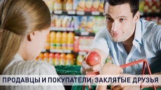 Продавцы и покупатели: заклятые друзья