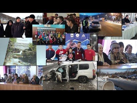 Наши Новости Байкальск 17.01.2020