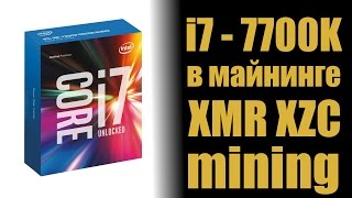 i7 7700K в майнинге. XMR XZC mining
